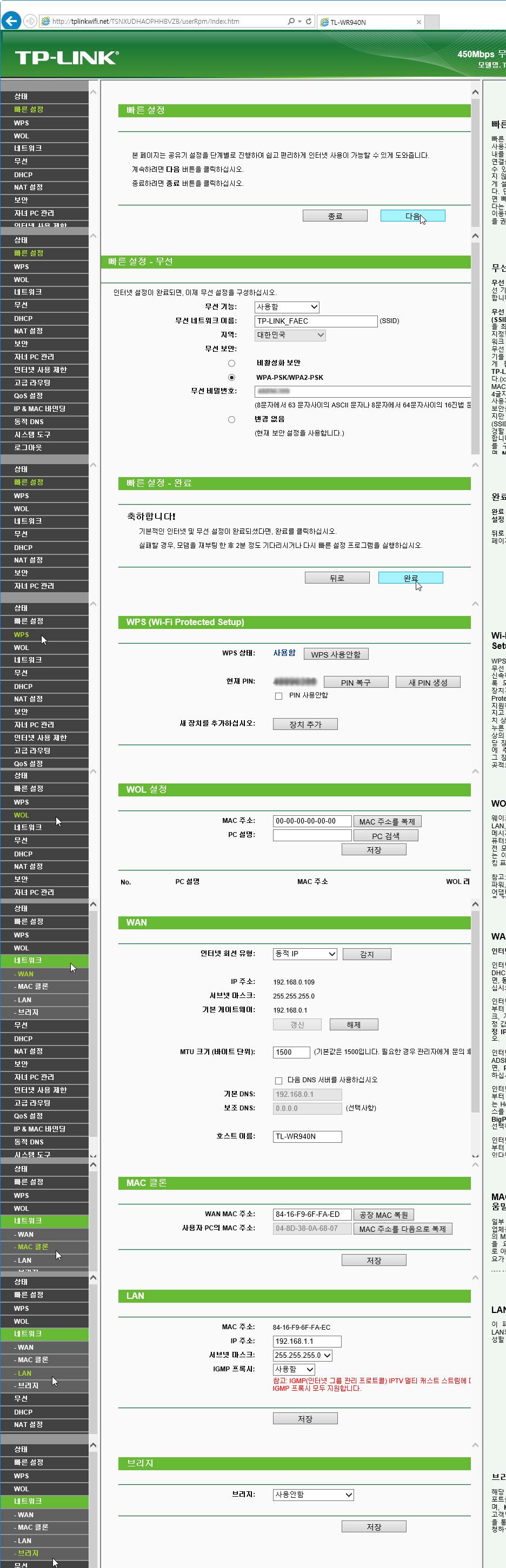 TL-WR940N_012.jpg