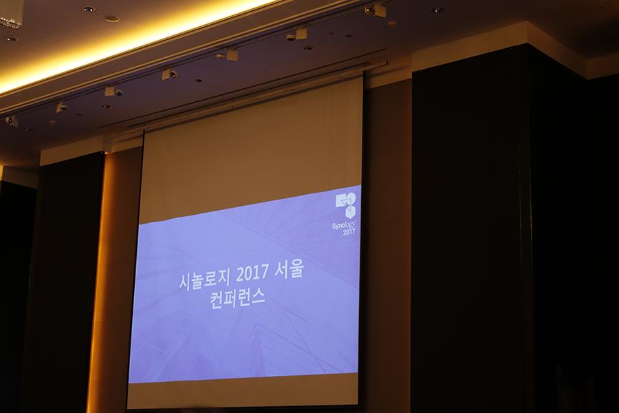 시놀로지2017-7.jpg