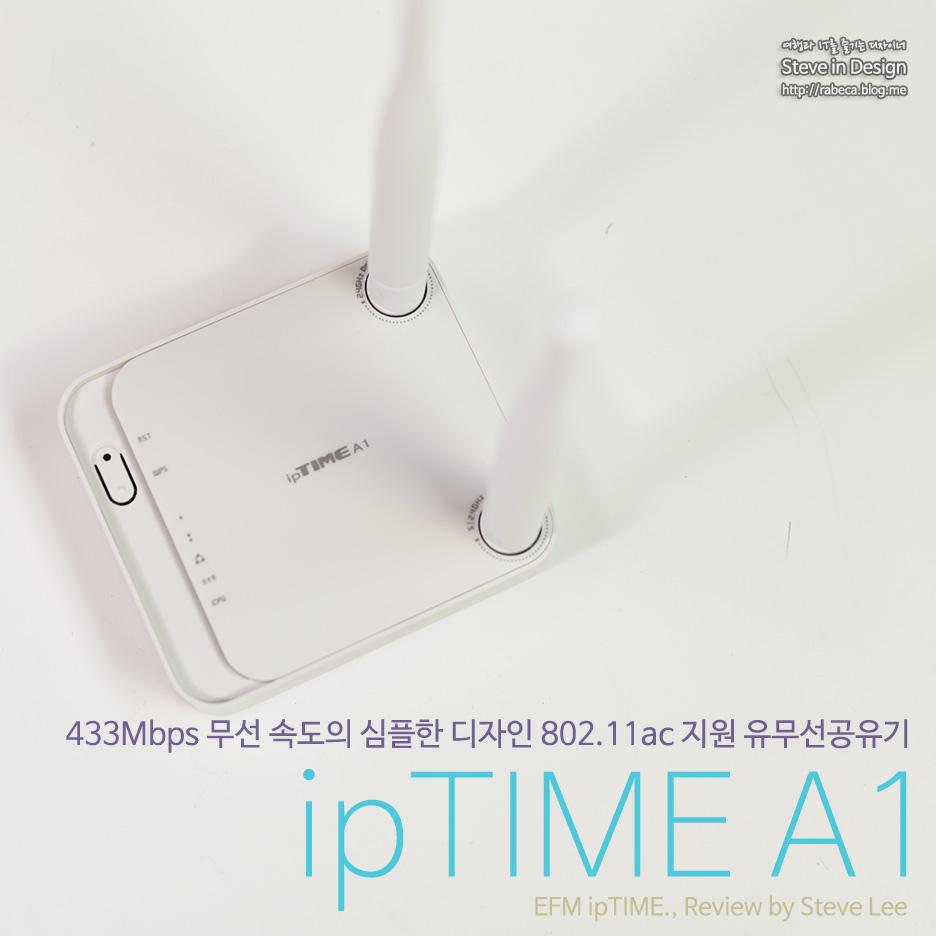 iptime_A1_001.jpg