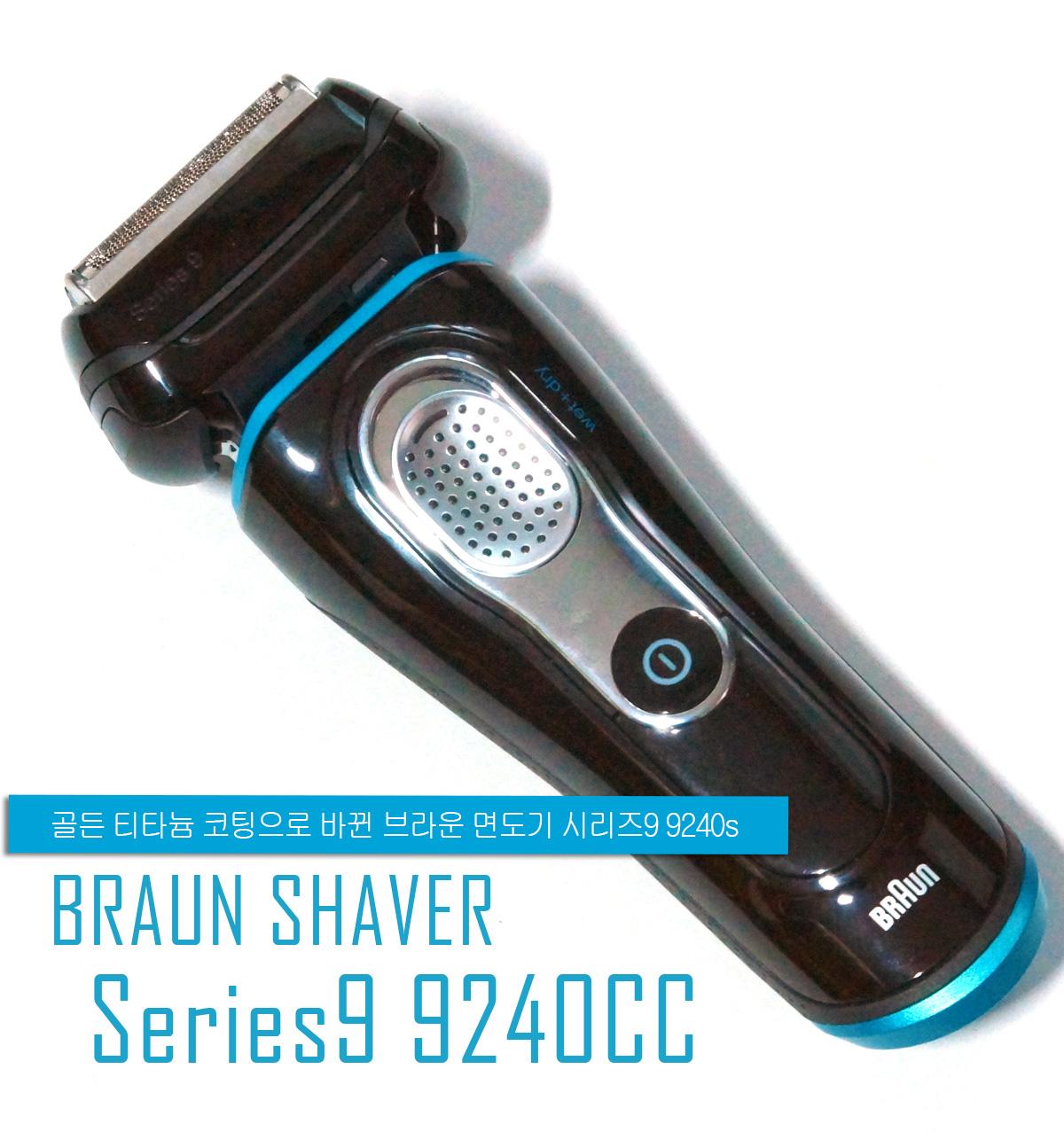 골든 티타늄 브라운 뉴 시리즈9 9240s 전기면도기 브라운면도기  Braun (1).jpg