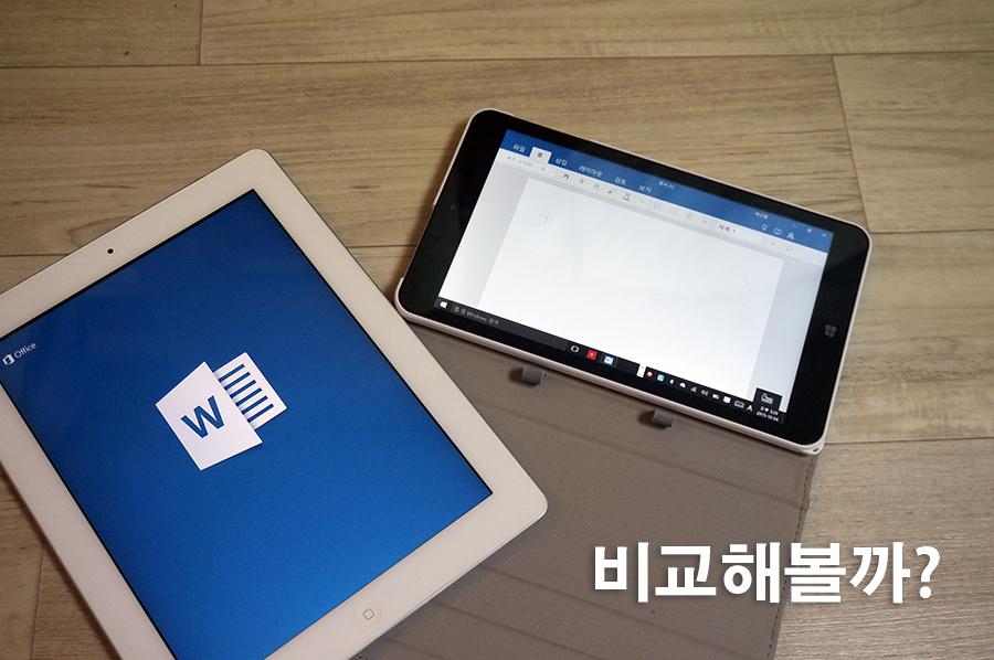 윈도우10태블릿-1.jpg