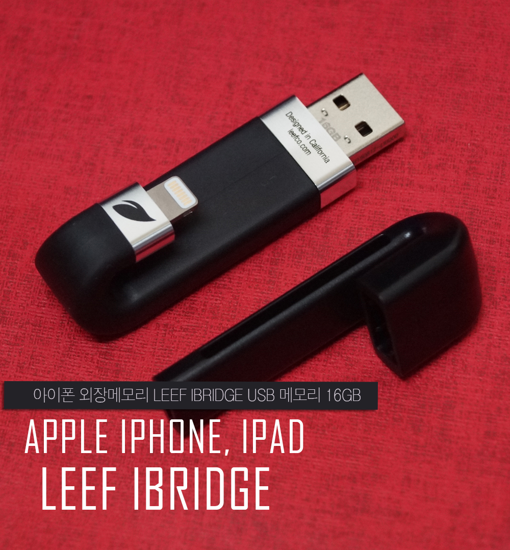 아이폰 아이패드 외장 usb메모리 LEEF IBRIDGE 사용기 -01.jpg
