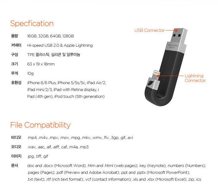 아이폰 아이패드 외장 usb메모리 LEEF IBRIDGE 사용기 -02-1.jpg