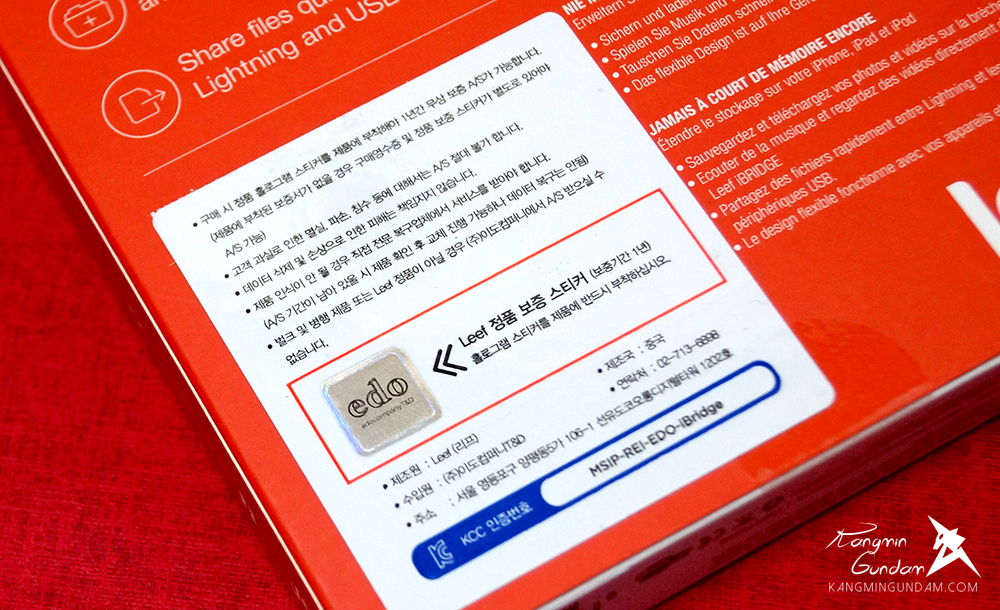 아이폰 아이패드 외장 usb메모리 LEEF IBRIDGE 사용기 -07.jpg