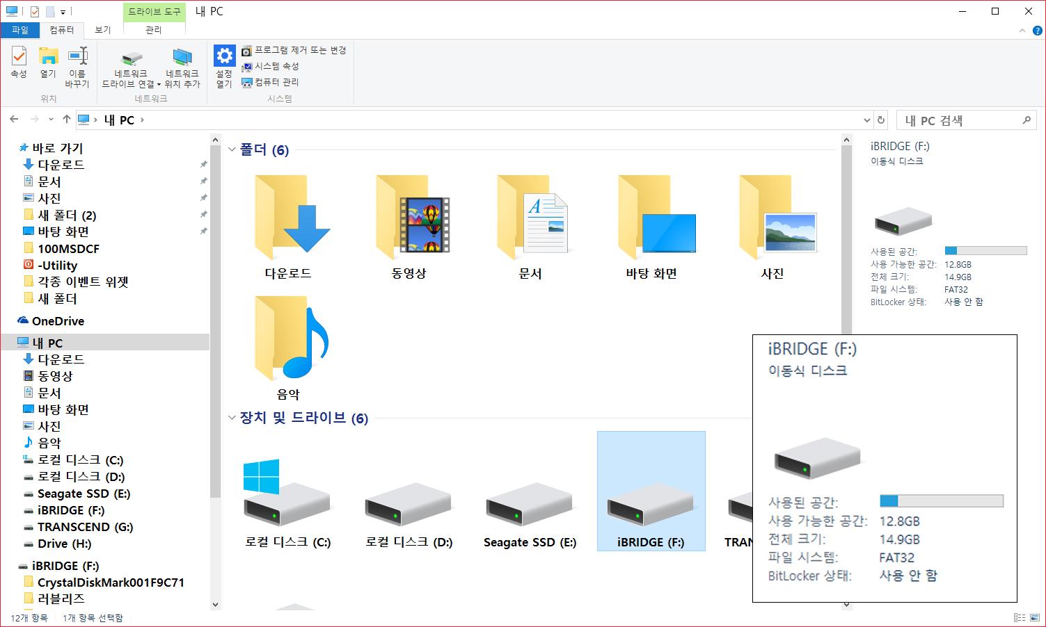 아이폰 아이패드 외장 usb메모리 LEEF IBRIDGE 사용기 -13.jpg