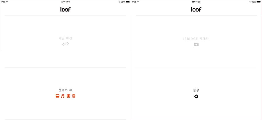 아이폰 아이패드 외장 usb메모리 LEEF IBRIDGE 사용기 -22.jpg