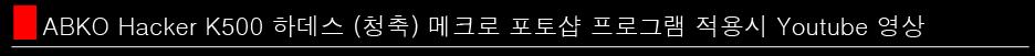 ABKO Hacker K500 하데스 (청축) 메크로 포토샵 프로그램 적용시 Youtube 영상.jpg
