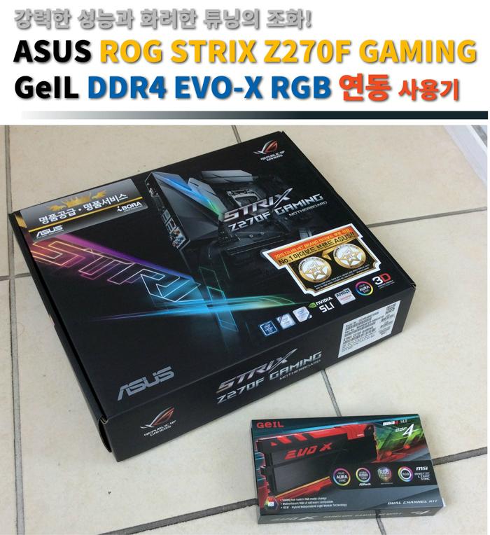 ASUS ROG STRIX Z270F GAMING + GeIL DDR4 EVO-X RGB 연동 튜닝 체험기