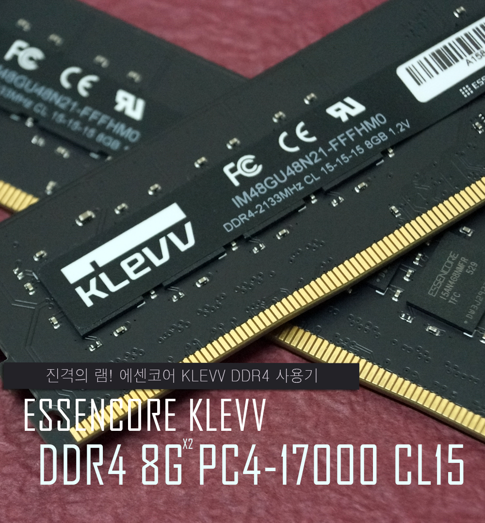DDR4 �޸� ESSENCORE KLEVV DDR4 8G PC4-17000 �����ھ� �� ���� -01.jpg