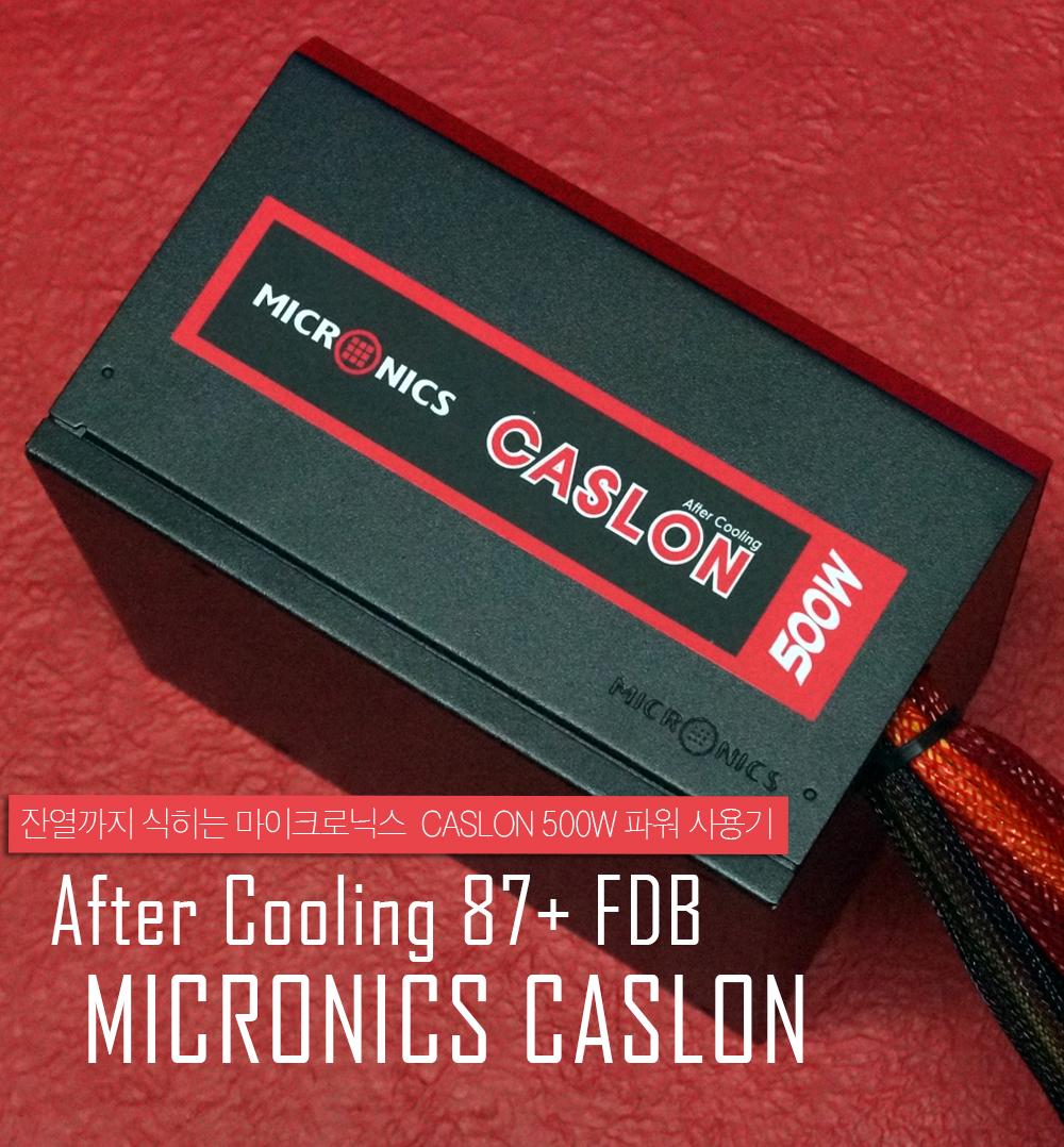 잔열까지 식히는 마이크로닉스 CASLON 500W 87+ FDB 파워 추천 -01.jpg