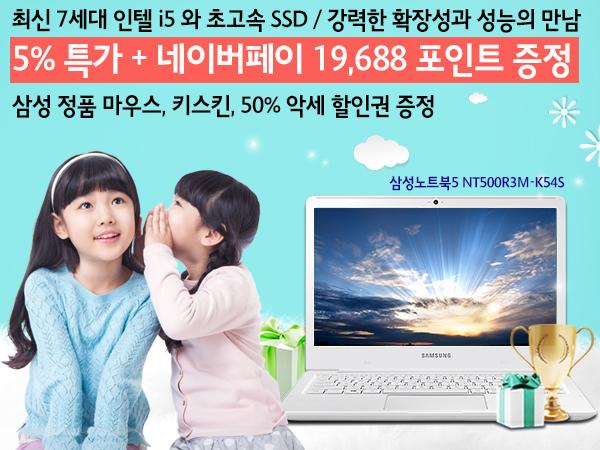 [디지털]     [지마켓] 삼성노트북5 NT500R3M-K54S 럭키투데이 5% 특가 및 네이버페이 19,688 포인트, 마우스 등 증정!