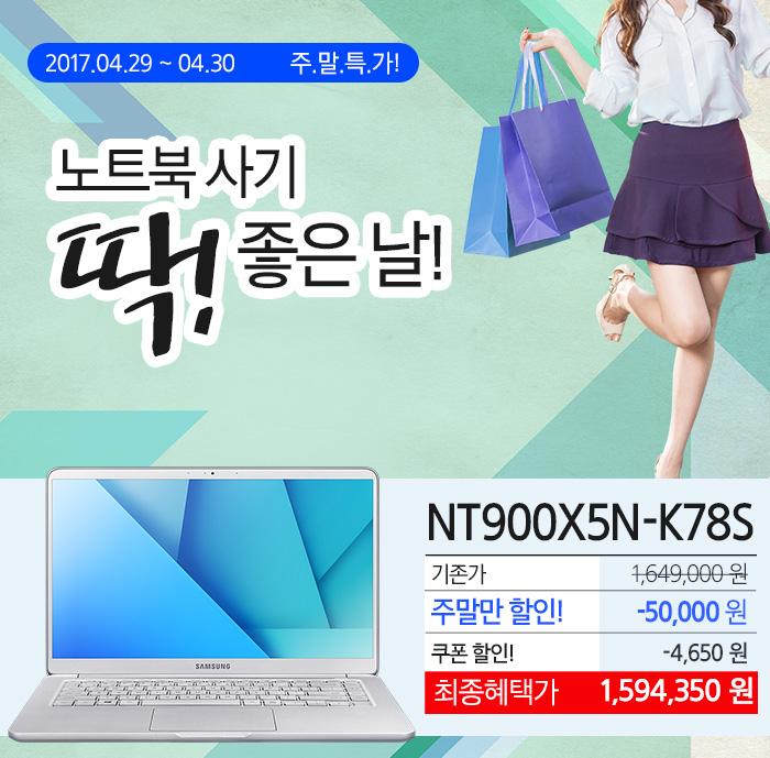 [디지털]     [11번가] 주말 특가!! 5만원 할인에 500GB SSD 무상 업그레이드! 삼성노트북9 NT900X5N-K78S
