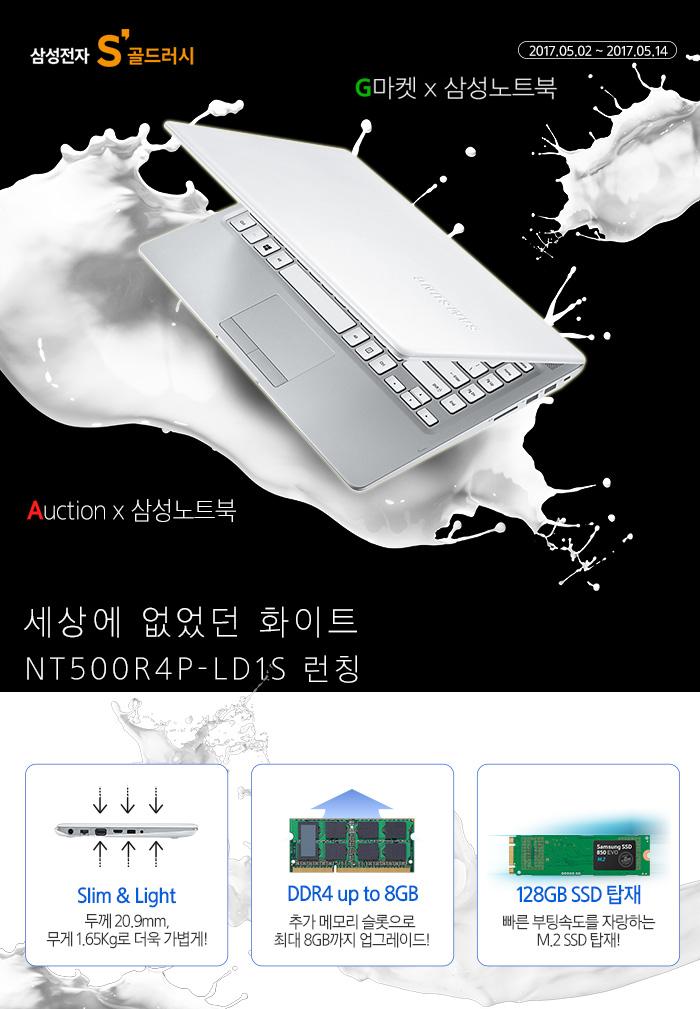 [디지털]     [옥션] [17%특가+메모리,모니터,배터리등 증정]2017년 신제품 삼성노트북5 NT500R4P-LD1S 런칭 이벤트