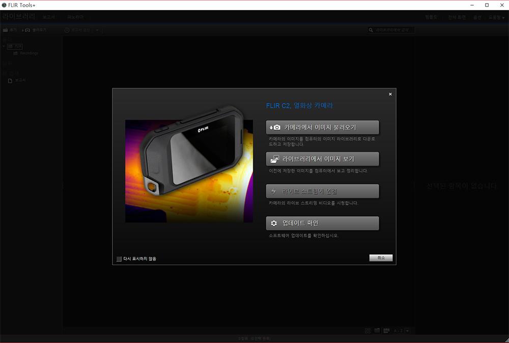 작은 컴팩트휴대용 열화상카메라 누수감지 플리어 FLIR C2 사용기 -106.jpg