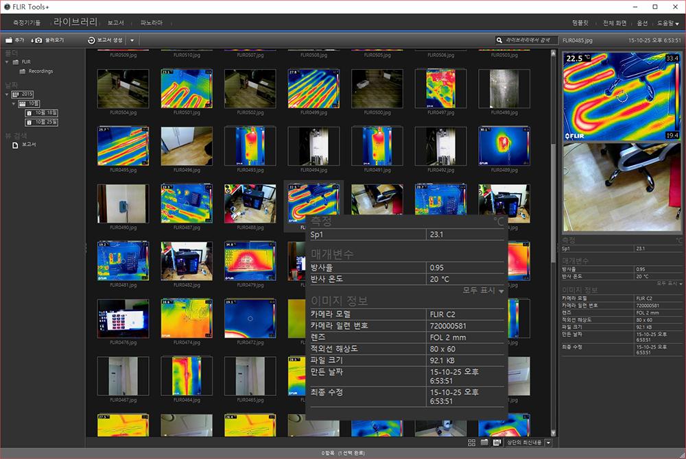 작은 컴팩트휴대용 열화상카메라 누수감지 플리어 FLIR C2 사용기 -109.jpg