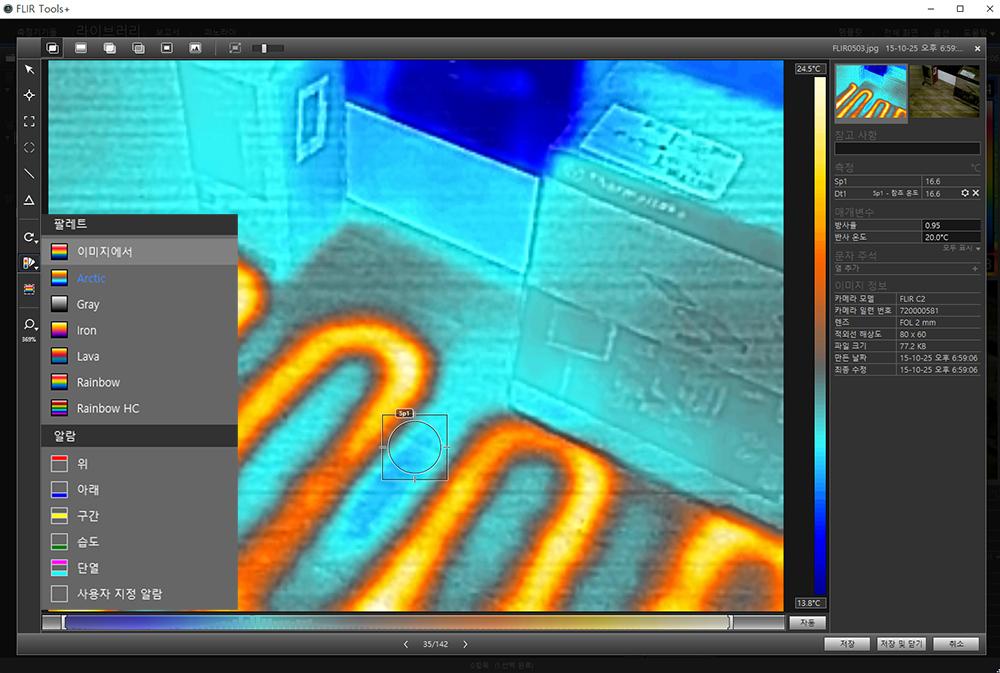 작은 컴팩트휴대용 열화상카메라 누수감지 플리어 FLIR C2 사용기 -111.jpg