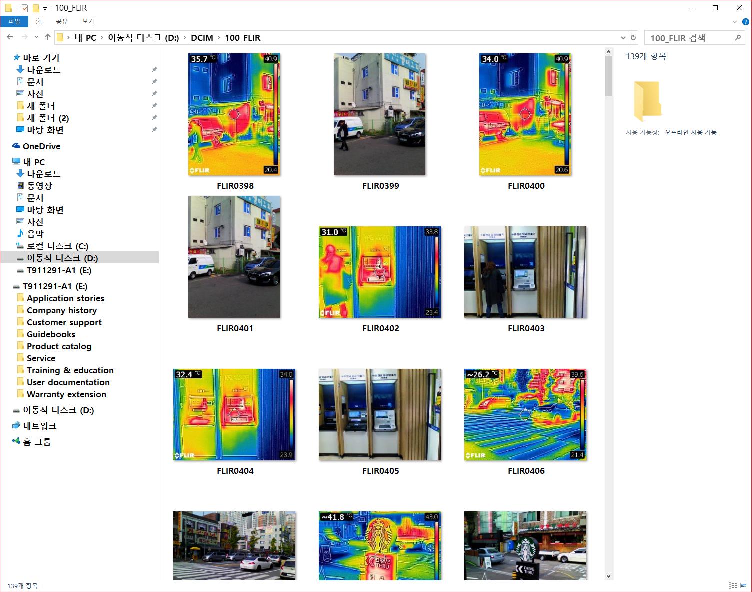 작은 컴팩트휴대용 열화상카메라 누수감지 플리어 FLIR C2 사용기 -101-1.jpg