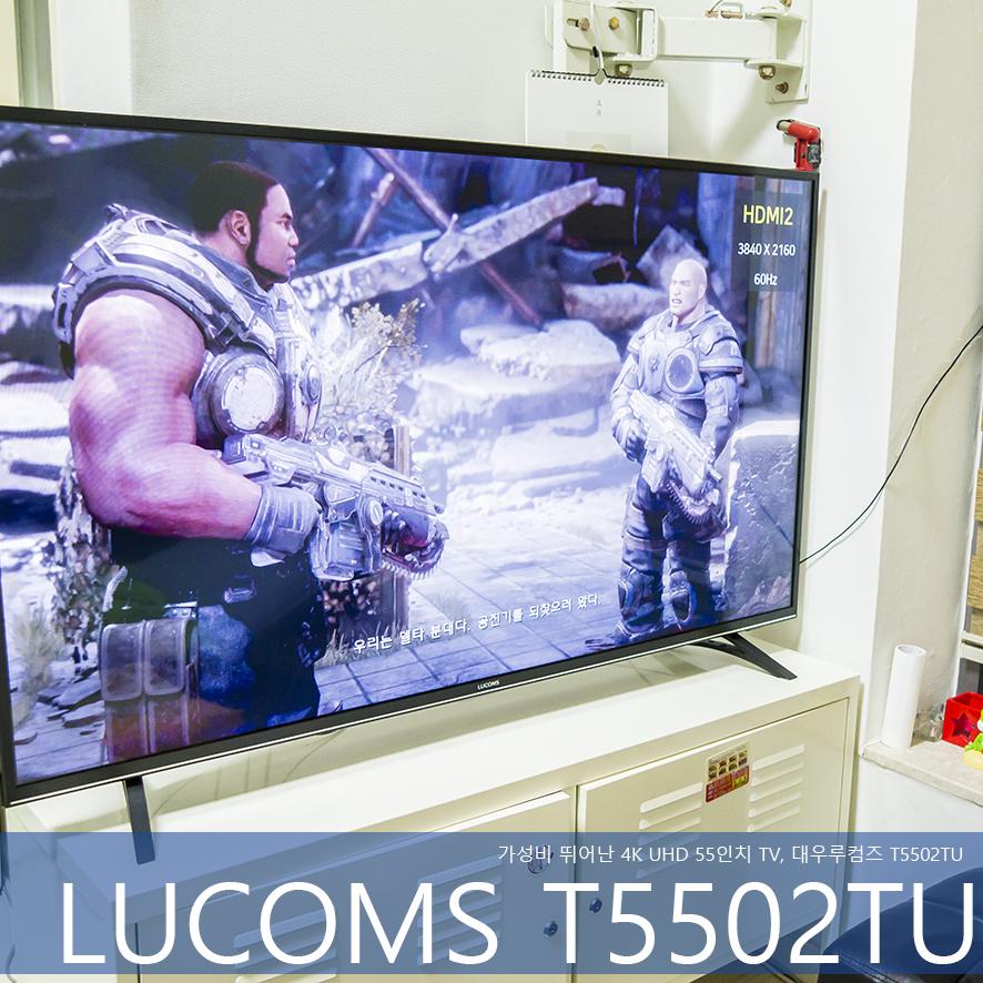 가성비 뛰어난 4K UHD TV, 대우루컴즈 T5502TU 사용기 : 다나와 DPG는 내맘을 디피지