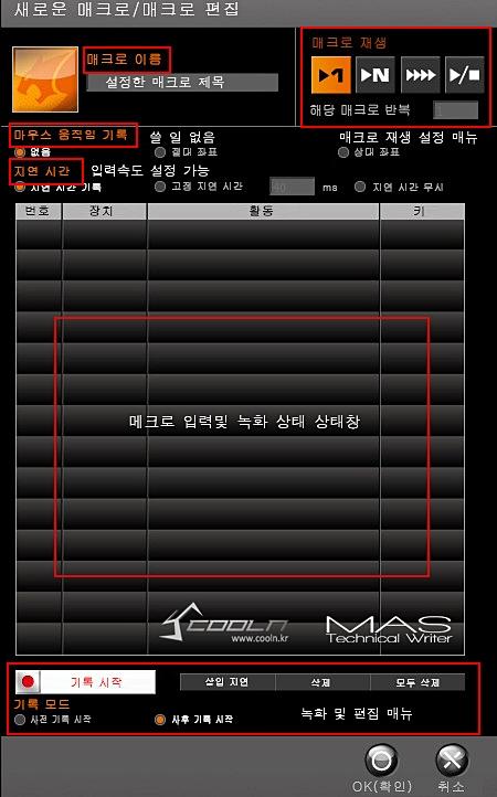 Attack x3 매크로 녹화 매뉴.jpg