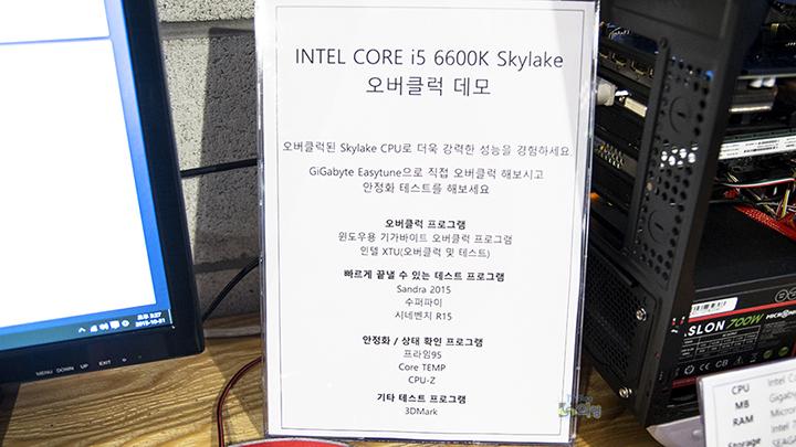 인텔 6세대 CPU 스카이레이크 체험존 방문 (13).jpg