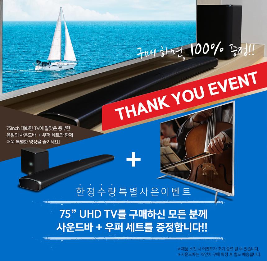 [디지털]     [옥션] 삼성패널 75인치 UHDTV M75ACS 구매시 + 우퍼사운바 무료증정