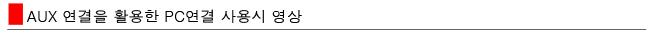 AUX ������ Ȱ���� PC���� ���� ���� �ٳ��Ϳ�.jpg