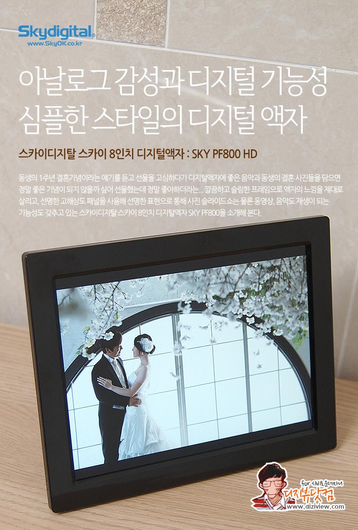 스카이디지탈_디지털액자_SKYPF80HD_01cover.jpg