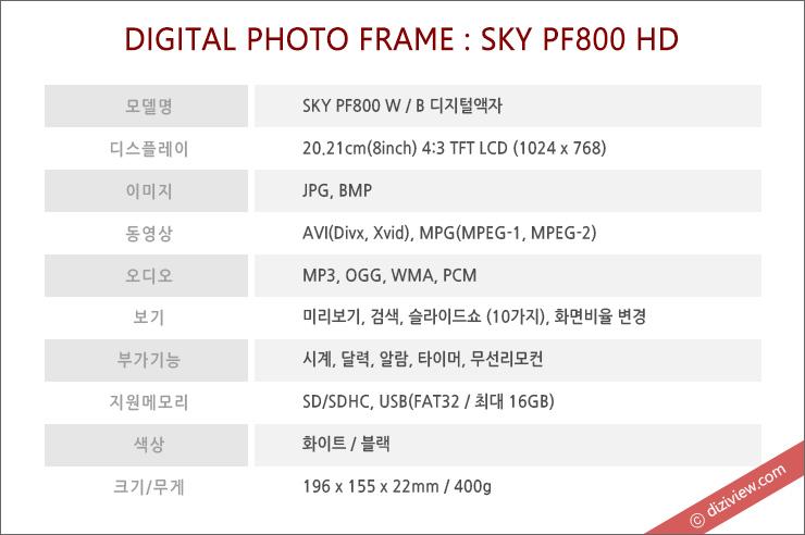 스카이디지탈_디지털액자_SKYPF80HD_review037.jpg
