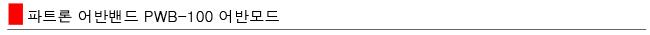파트론 어반밴드 PWB-100 어반모드 다나와용.jpg