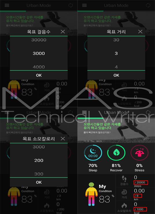 2. 어반 모드 메인화면 및 목표설정2.jpg