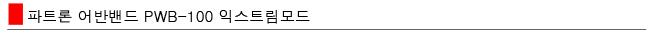 파트론 어반밴드 PWB-100 익스트림모드 다나와용.jpg