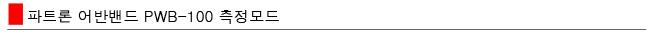 파트론 어반밴드 PWB-100 측정모드 다나와용.jpg