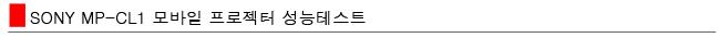 SONY MP-CL1 모바일 프로젝터 성능테스트 다나와용.jpg