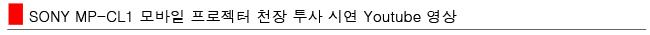 SONY MP-CL1 모바일 프로젝터 천장 투사 시연 Youtube 영상 다나와용.jpg