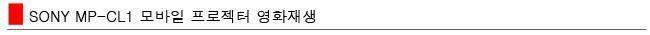 SONY MP-CL1 모바일 프로젝터 영화재생 다나와용.jpg
