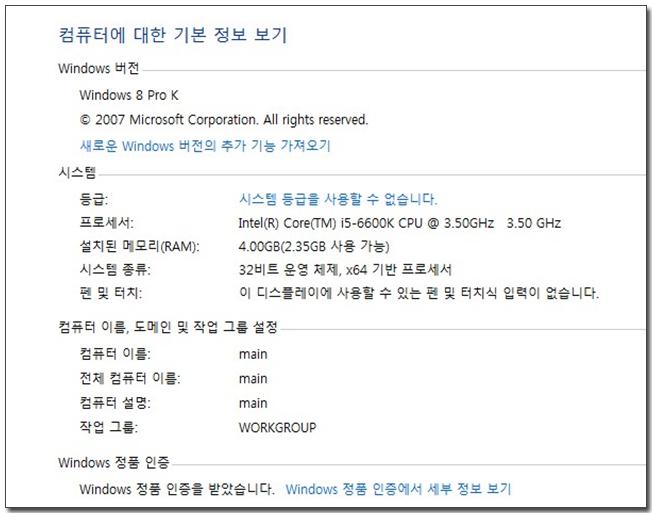 02-2-1 메인pc 기본 정보.jpg
