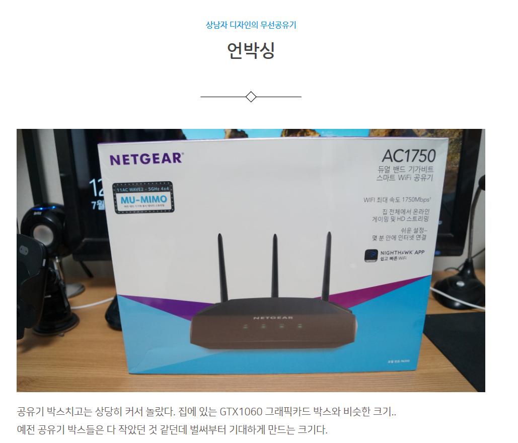 넷기어(NETGEAR) R6350 언박싱 및 기능 사용기 : 다나와 DPG는 내맘을 디피지