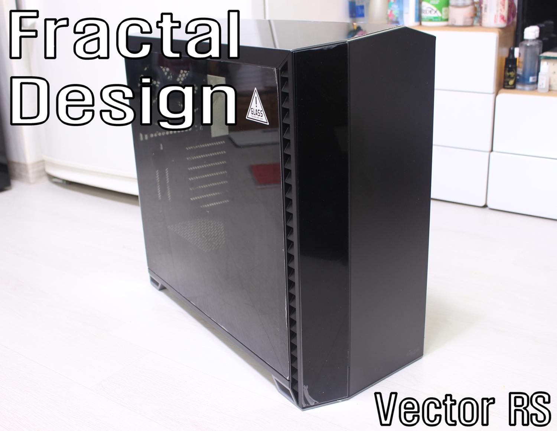 프렉탈 디자인 Vector RS 제품사용기, 커스텀 수냉 장착!