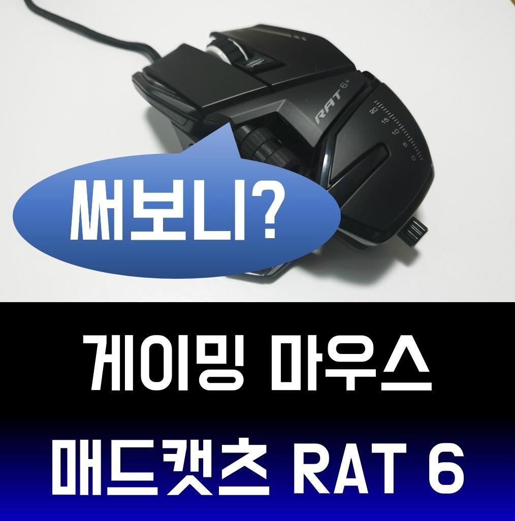 세련된 게이밍 마우스 매드캣츠 RAT6 로 콜오브듀티 워존, 롤 해보니?
