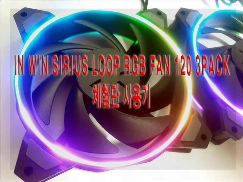 IN WIn SIRIUS LOOP RGB FAN 120 3PACK 체험단 사용기