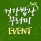 원주로컬푸드 건강한밥상 홈페이지 가입 이벤트!