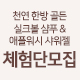 패스쳐피아 천연 한방 골든실크볼 샴푸/애플워시샤워젤 체험단