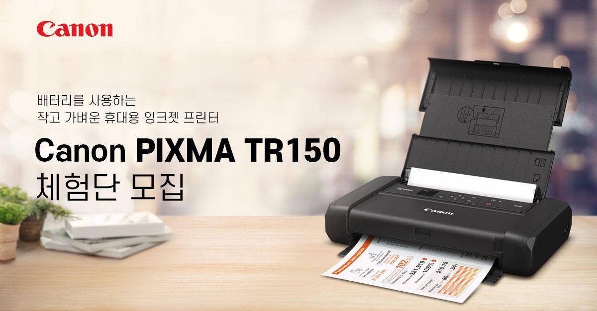 Canon PIXMA TR150 (기본잉크) 프린터 체험단