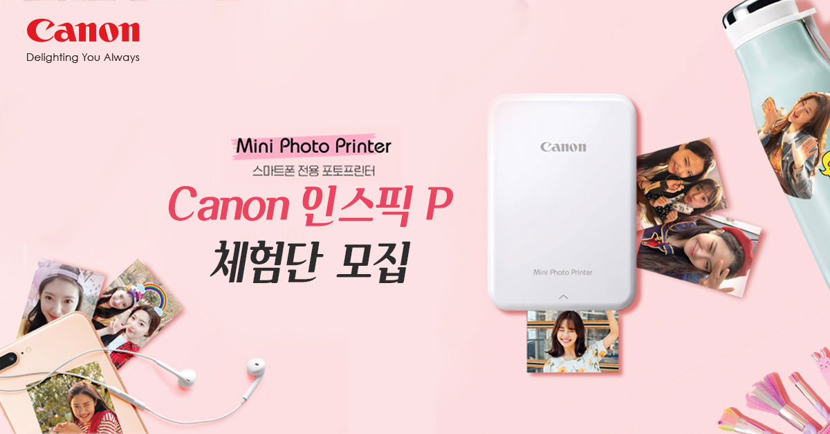Canon 인스픽 PV-123 휴대용 포토프린터 체험단