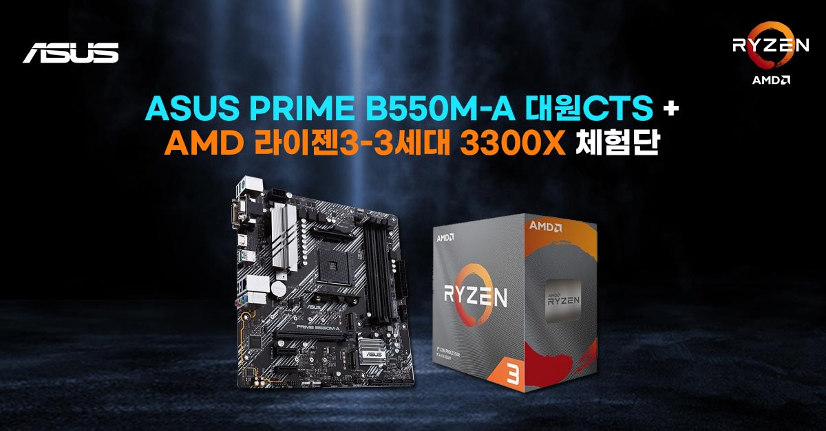 ASUS PRIME B550M-A 대원CTS + AMD 라이젠3-3세대 3300X (마티스) 체험단