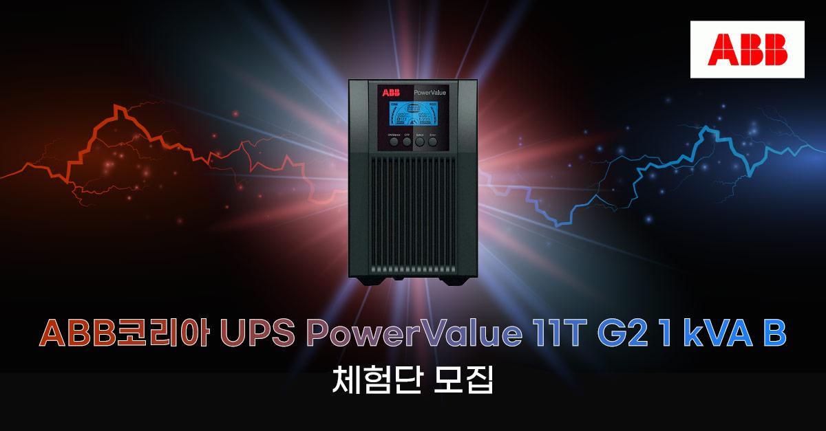 ABB코리아 UPS PowerValue 11T G2 1 kVA B 파워 체험단