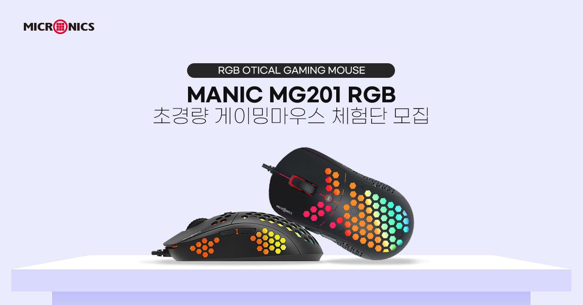 마이크로닉스 MANIC MG201 RGB 초경량 게이밍 마우스 체험단