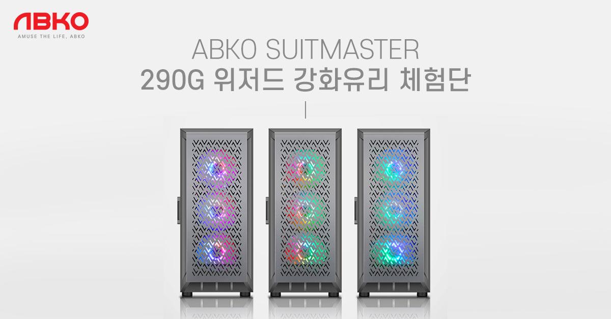 ABKO SUITMASTER 290G 위저드 강화유리 케이스 상품평 체험단