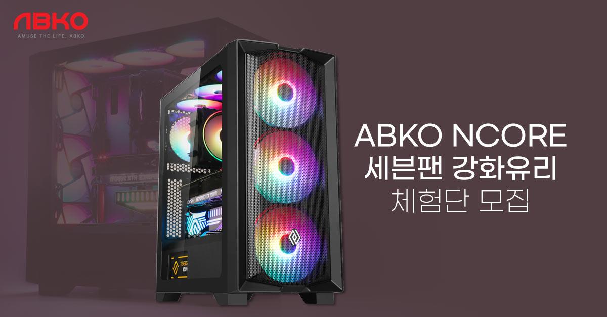 ABKO NCORE 세븐팬 강화유리 케이스 상품평 체험단