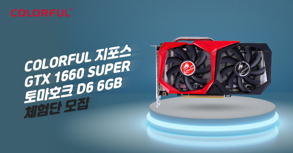 COLORFUL 지포스 GTX 1660 SUPER 토마호크 D6 6GB 그래픽카드 체험단